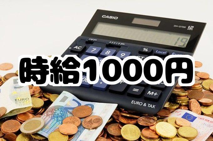 時給1000円