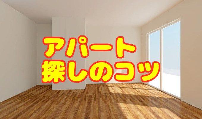 アパート探しのコツ