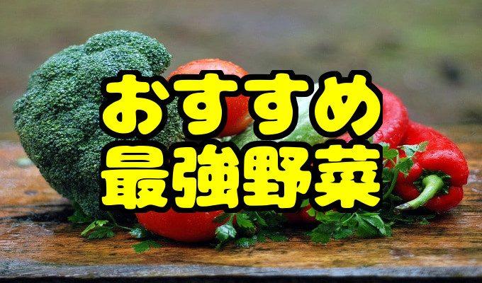 おすすめ最強野菜