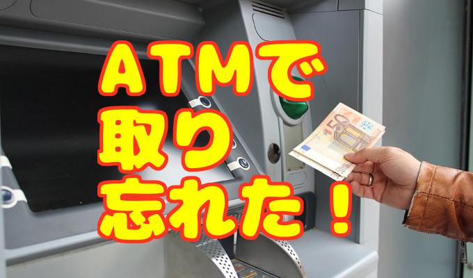 ATMのお金を取り忘れた結果・・・|取り忘れた時にやるべき事