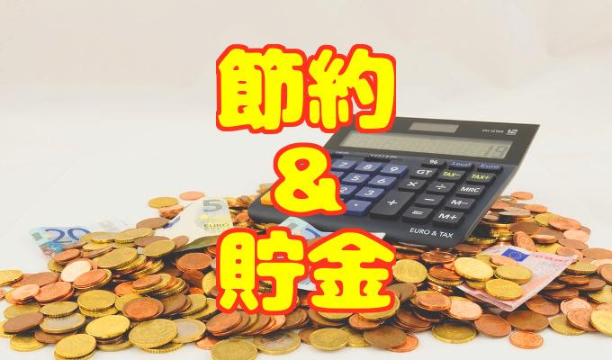 これで一人暮らしの生活費を年間○万円節約する!食費だけで月1万円以上!