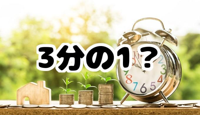 家賃は給料の3分の1?自分が出せる家賃を判断する方法と手順【月収20万以下】