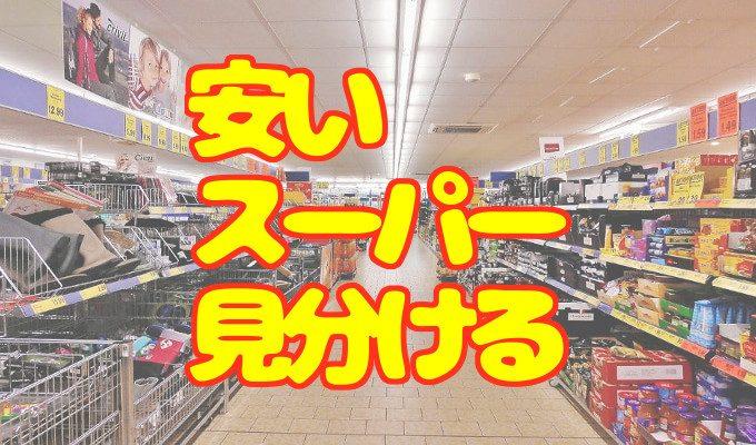 安いスーパー