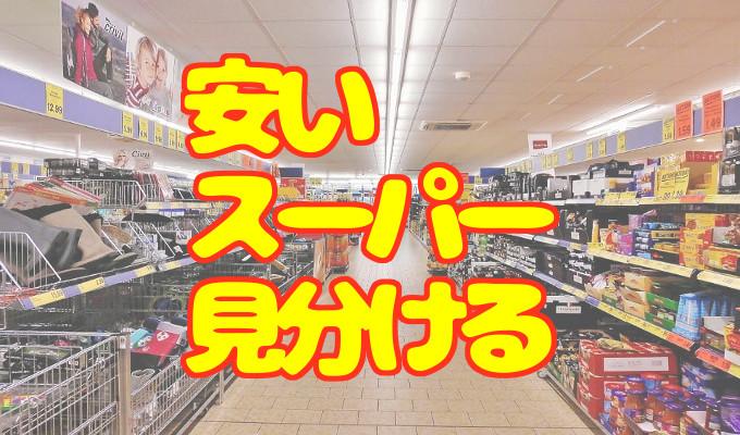 安いスーパーの特徴と見分ける方法、スーパーでの買い物のコツ【食費節約】