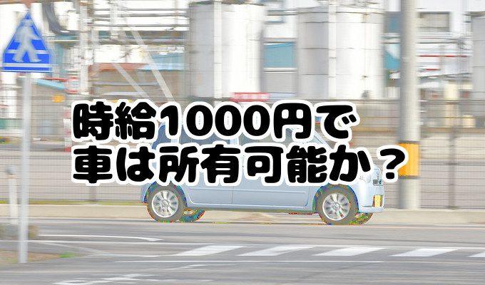 時給1000円車所有