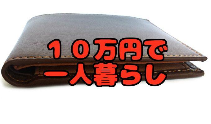 10万円一人暮らし