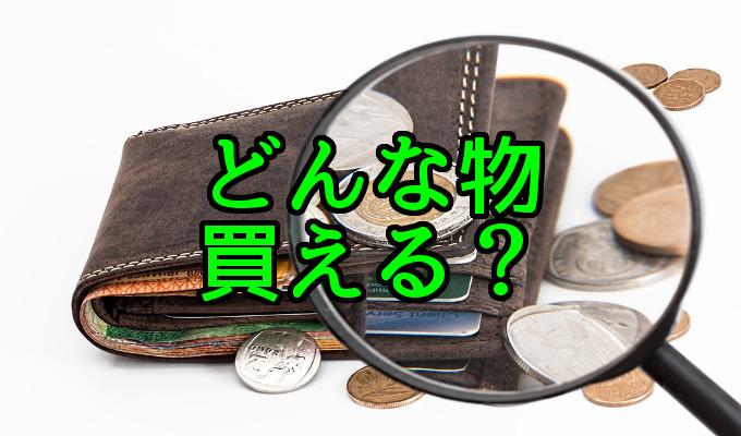 月の食費2万円3万円4万円の内訳【一人暮らし用】