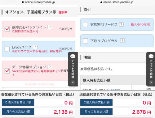 ワイモバイルSIM注文3