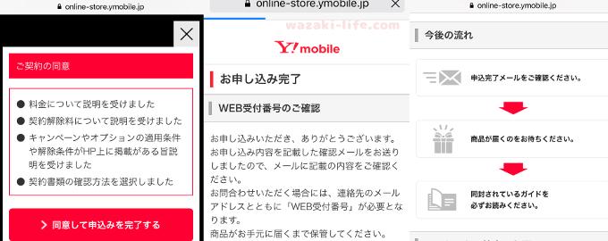 ワイモバイルSIM注文6