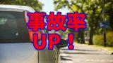 ペーパードライバーがいきなり運転してはいけない場所8選【事故率up】