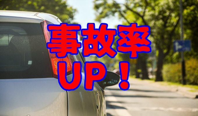 事故率UP!