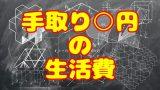 手取り10万円~20万円までの一人暮らしをシミュレーション【どんな生活?】