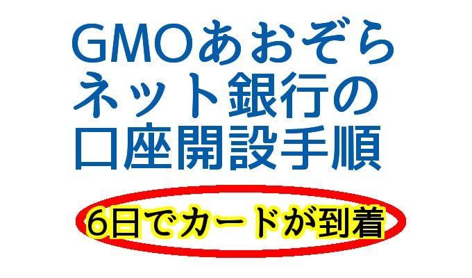 GMOあおぞらネット銀行手順