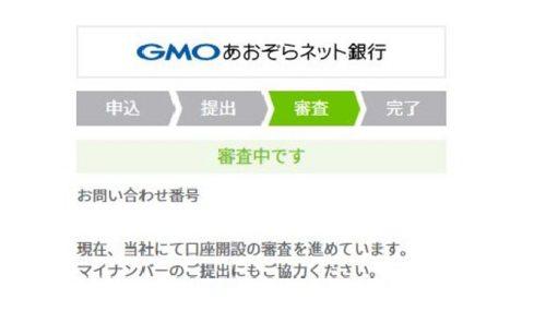 GMO-STEP8