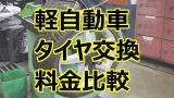 軽自動車のスタッドレスタイヤ交換料金比較|5万円近く損する事も…!