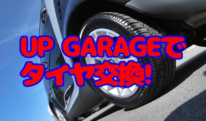 UPGARAGEでタイヤ交換