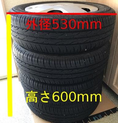 タイヤの高さ